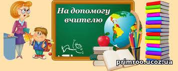 """Дистанційне навчання на телебаченні – канал """"Рада"""""""